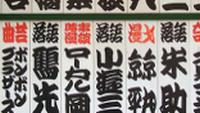 A minimum of 2000 kanji are tought in Japanese schools. Thousands more are for self study.
