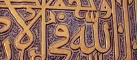 Arabic Script in Samarkand   Rachel Imber